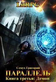 Григорий Семух. Параллель. Книга третья: Демон