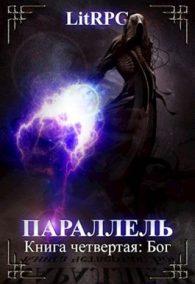Григорий Семух. Параллель. Книга четвертая: Бог