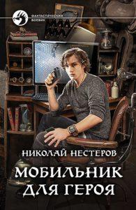 Олег Здрав. Мобильник для героя