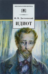 Федор Михайлович Достоевский. Идиот