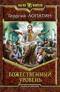 Георгий Лопатин. Божественный уровень