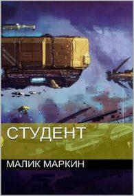 Малик Маркин. Студент