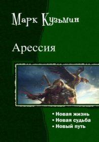 Марк Кузьмин. Новая судьба