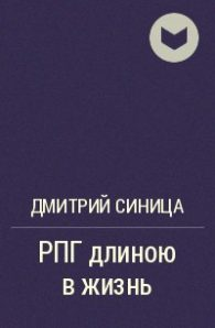Дмитрий Синица. РПГ длиною в жизнь