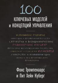 Пит Хейн Куберг, Фонс Тромпенаарс. 100 ключевых моделей и концепций управления