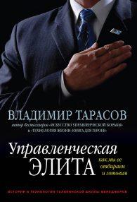 Владимир Тарасов. Управленческая элита