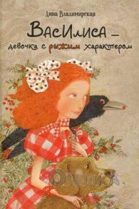Анна Владимирская. Василиса - девочка с рыжим характером