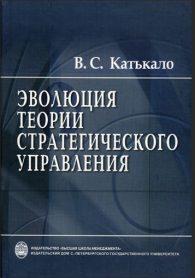 Валерий Катькало. Эволюция теории стратегического управления