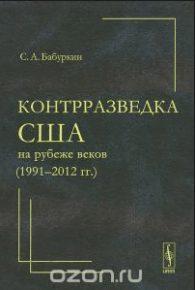 Сергей Бабуркин. Контрразведка США на рубеже веков (1991-2012 гг.)