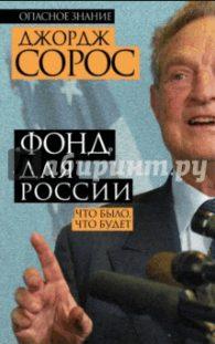 Джордж Сорос. 'Фонд' для России. Что было, что будет