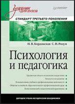 Нина Бордовская, Артур Реан, Сергей Розум. Психология и педагогика
