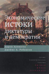 Дарон Асемоглу, Джеймс А. Робинсон. Экономические истоки диктатуры и демократии