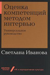 Светлана Иванова. Оценка компетенций методом интервью