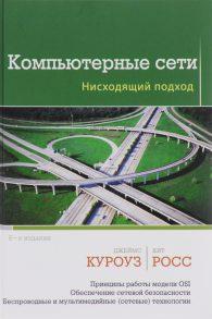 Джеймс Ф. Куроуз, Кит В. Росс. Компьютерные сети. Нисходящий подход
