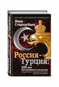 Иван Стародубцев. Россия-Турция: 500 лет беспокойного соседства