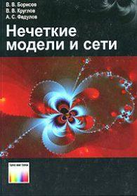 В. В. Борисов, В. В. Круглов, А. С. Федулов. Нечеткие модели и сети