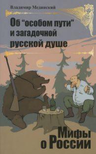 Владимир Ростиславович Мединский. Об 'особом пути' и загадочной русской душе
