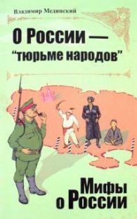 Владимир Ростиславович Мединский. О России - 'тюрьме народов'