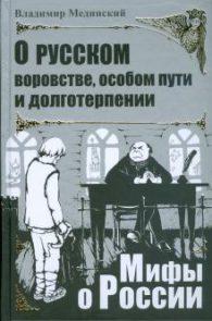 Владимир Ростиславович Мединский. О русском воровстве, особом пути и долготерпении