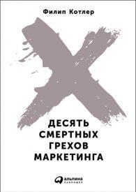Филип Котлер. Десять смертных грехов маркетинга