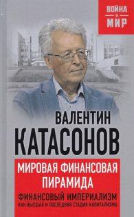 Валентин Катасонов. Мировая финансовая пирамида. Финансовый  империализм  как высшая и последняя стадия капитализма