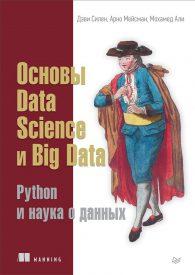 Арно Мейсман, Дэви Силен. Основы Data Science и  Big Data