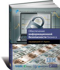 А. П. Курило. Обеспечение информационной безопасности бизнеса