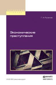 Георгий Александрович Русанов. Экономические преступления