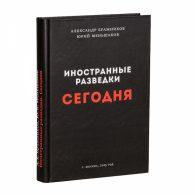 Александр Бражников, Юрий Меньшаков. Иностранные разведки. Сегодня