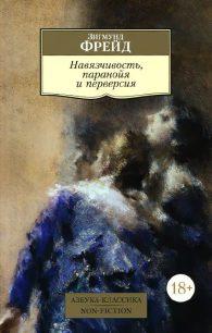 Зигмунд Фрейд. Навязчивость, паранойя и перверсия