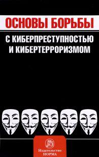 В. С. Овчинский. Основы борьбы с киберпреступностью и кибертерроризмом. Хрестоматия