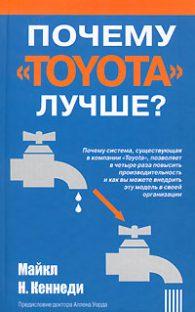 М. Н. Кеннеди. Почему 'Тойота' лучше?