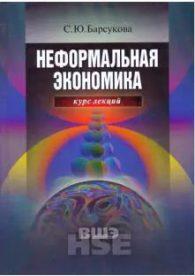 С. Ю. Барсукова. Неформальная экономика