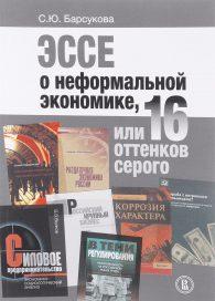 С. Ю. Барсукова. Эссе  о неформальной  экономике, или 16 оттенков серого
