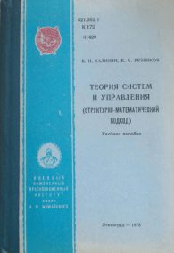 Владимир Калинин, Александр Резников. Теория систем  и управления (структурно-математический подход)