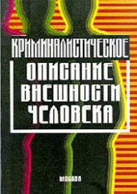 И. Ф. Виниченко. Криминалистическое описание внешности человека