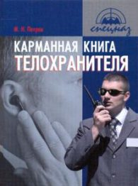 Максим Петров. Карманная книга телохранителя