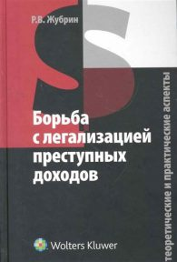 Роман Жубрин. Борьба с легализацией преступных доходов: теоретические и практические аспекты