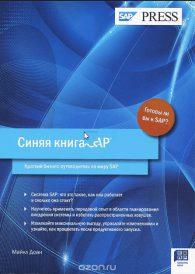 Майкл Доан. Синяя книга SAP/Краткий бизнес-путеводитель по миру SAP
