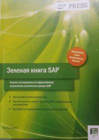 Майкл Доан. Зеленая книга SAP/Бизнес-путеводитель по эффективному управлению жизненным циклом SAP