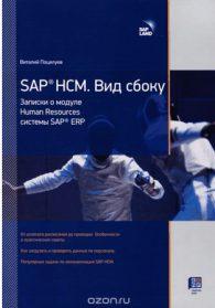 Виталий Поцелуев. SAP HCM. Вид сбоку