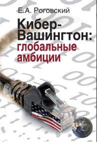 Евгений Роговский. Кибер-Вашингтон: глобальные амбиции