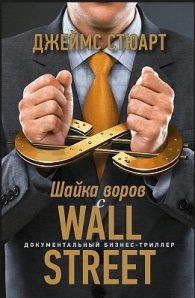 Джеймс Стюарт. Шайка воров с Wall Street