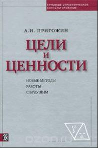 Аркадий Пригожин. Цели и ценности