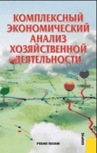 Александра Алексеева, Юрий Васильев, Александра Малеева. Комплексный экономический анализ хозяйственной деятельности