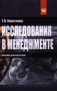 Т.Л. Короткова. Исследования в менеджменте