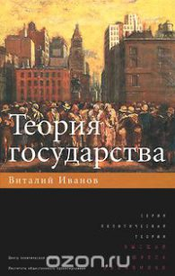 Виталий Иванов. Теория государства