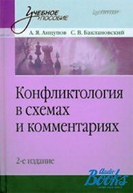 А.Я Анцупов, С.В. Баклановский. Конфликтология в схемах и комментариях