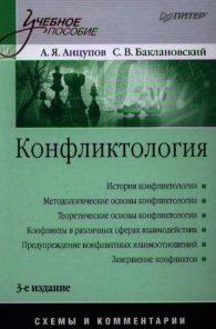 А.Я Анцупов, С.В. Баклановский. Конфликтология