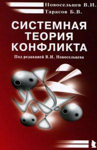 В.И. Новосельцев, Б.В. Тарасов. Системная теория конфликта